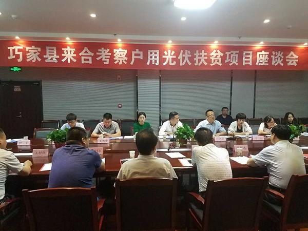 殷槐弟率队到陕西合阳县考察户用光伏扶贫项目