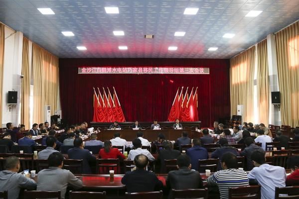白鹤滩水电站巧家移民工作领导组第三次会议召开