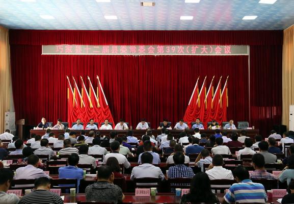 十二届县委常委会第39次(扩大)会议召开