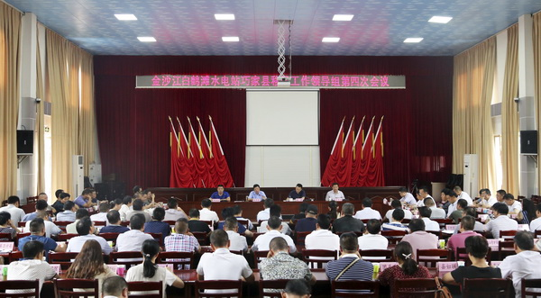 白鹤滩水电站巧家移民工作领导组第四次会议召开