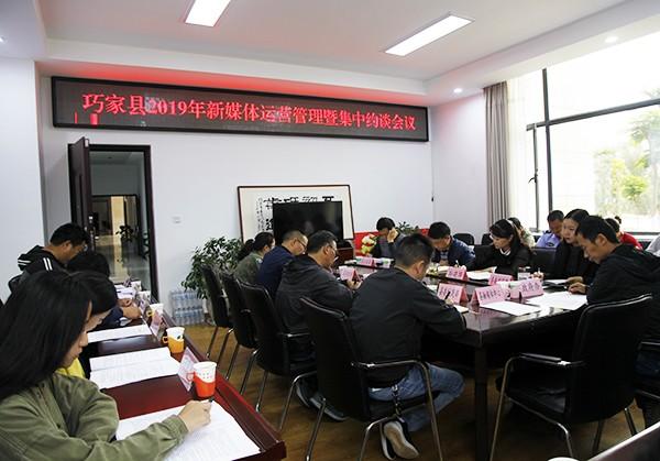 巧家县召开新媒体运营管理暨集中约谈会议