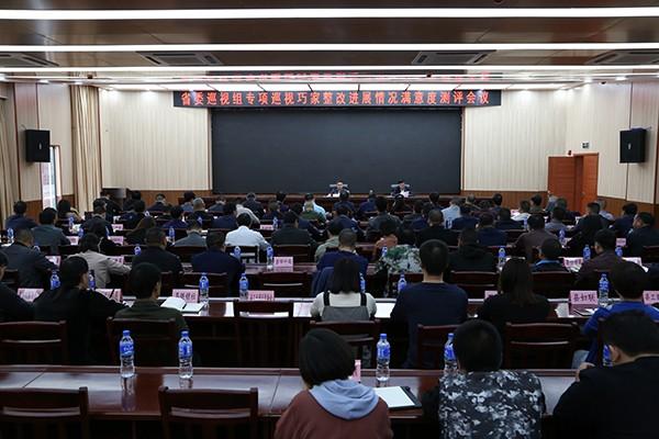 省委巡视组专项巡视巧家整改情况满意度测评