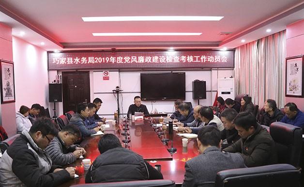 陆颖率队考核县水务局党风廉政建设责任制工作