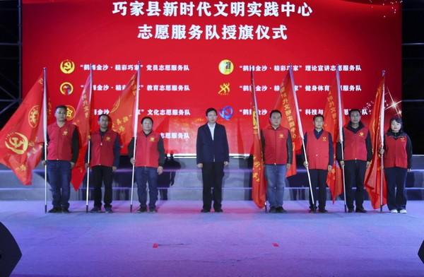 张华昆为新时代文明实践志愿服务队授旗