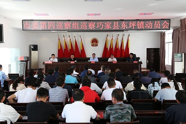 市委第四巡察组专项巡察东坪镇动员会召开