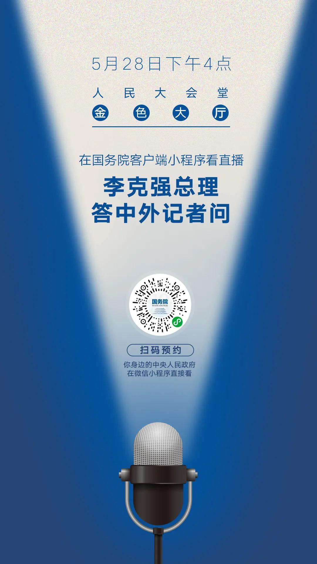李克强总理记者会将于5月28日16时举行