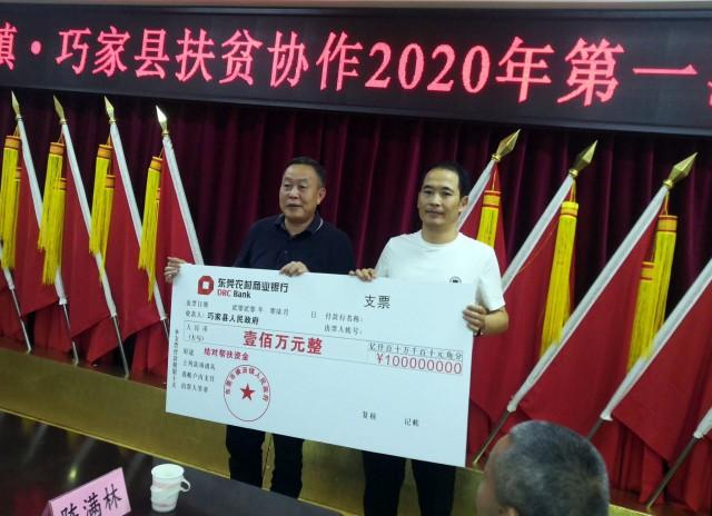 东莞市横沥镇考察团到巧家县考察扶贫协作项目