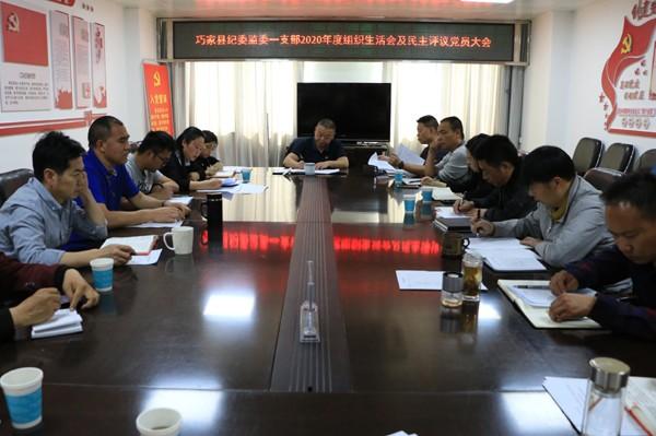 刘岭出席县纪委监委第一党支部组织生活会