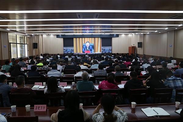 全市创建全国文明城市国家卫生城市动员大会召开