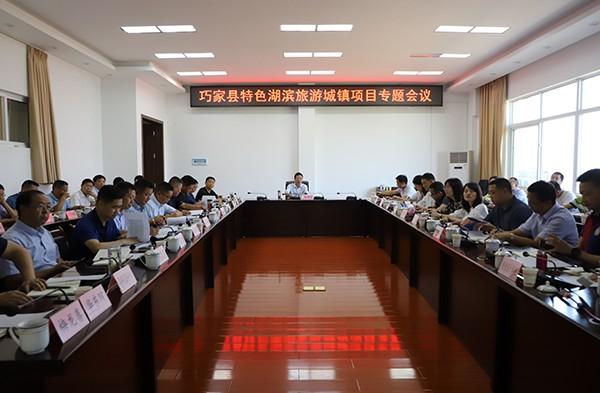 巧家县召开特色湖滨旅游城镇项目专题会议