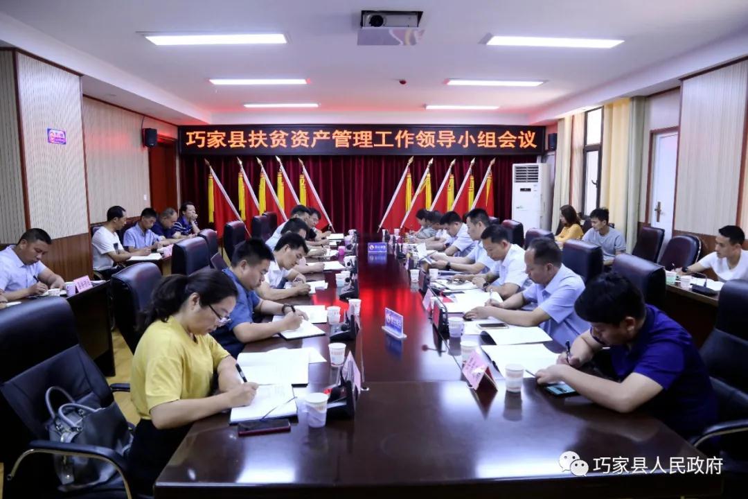 巧家县召开扶贫资产管理工作领导小组会议