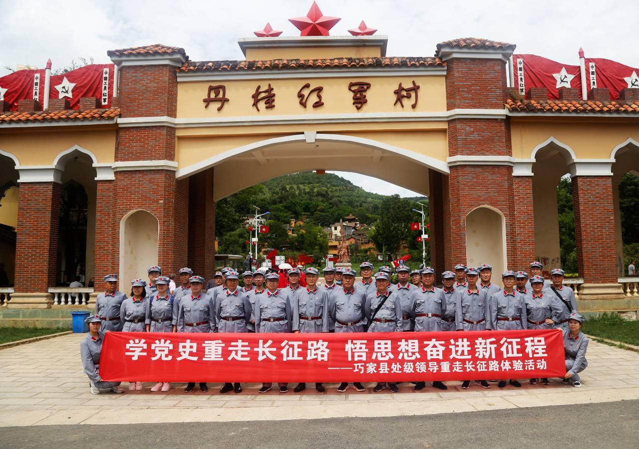 中共巧家县委党史学习教育第二期读书班开班