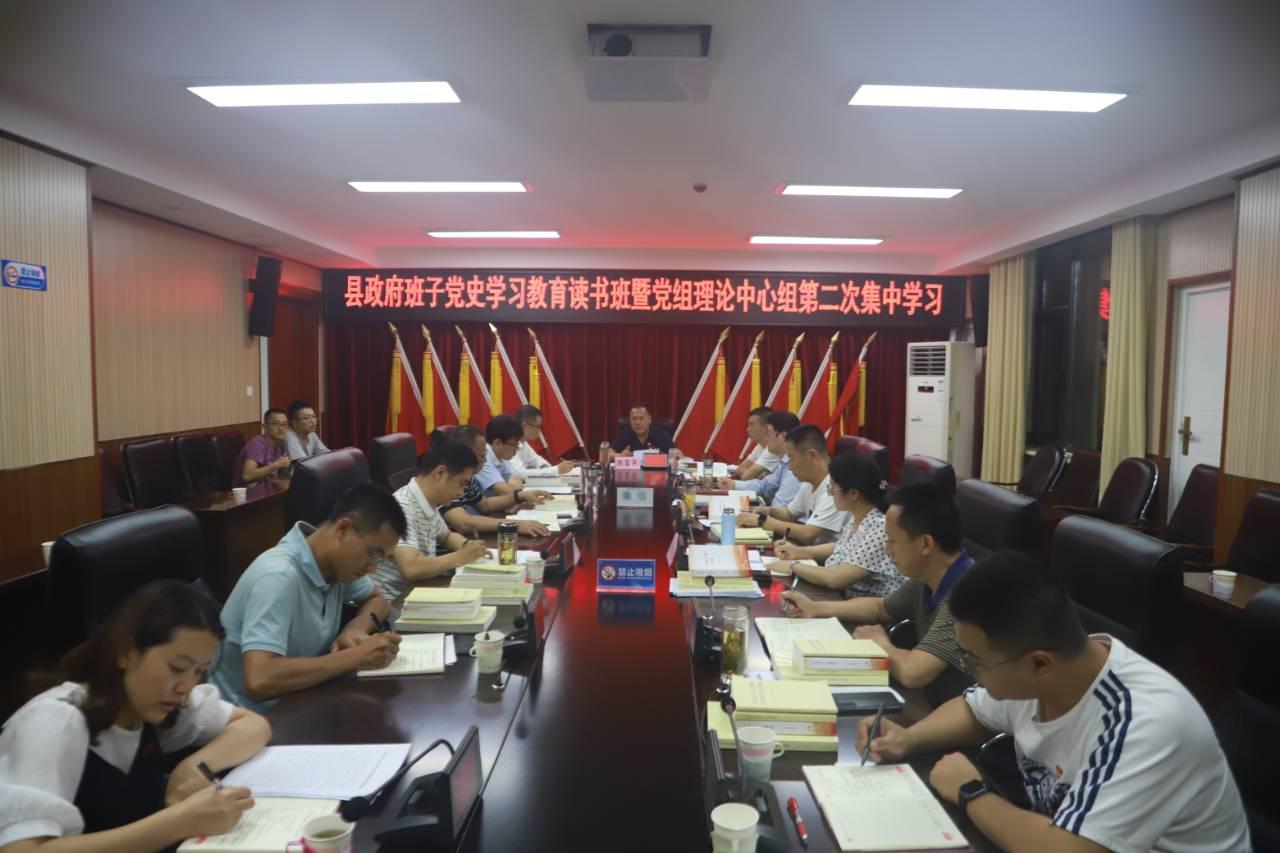 巧家县人民政府班子党史学习教育读书班开班